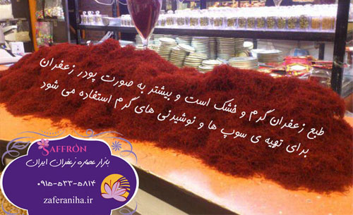 بازار عصاره زعفران معراج اصل