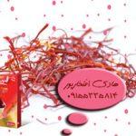 خرید عصاره زعفران الیت سریع