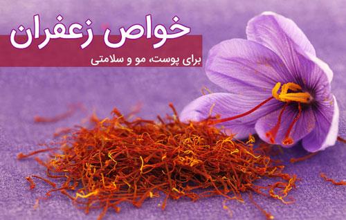 قیمت عصاره زعفران صدف باکیفیت