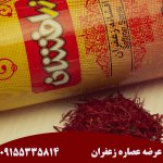 حراج اینترنتی افشانه عصاره زعفران زرافشان