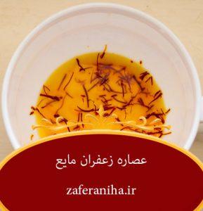 مرکز قدیمی ترین عصاره زعفران مایع سحرخیزان خوراکی