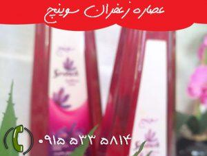 سایت بنگاه معامله عصاره زعفران سوینچ مایع