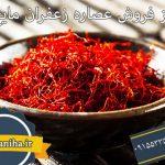 پخش محدود اسپری عصاره زعفران اسلی در ایران