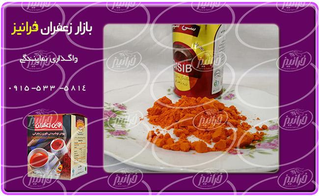 فروش پودر زعفران به قیمت درب کارخانه
