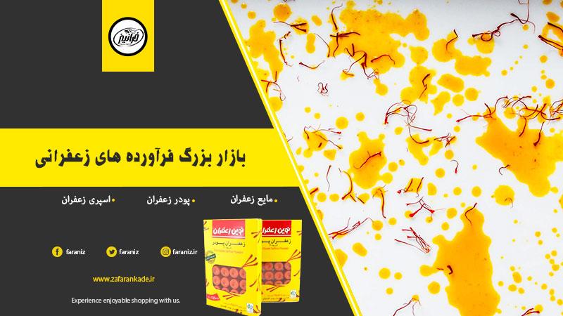 فروش پودر ژله زعفرانی 85 گرمی