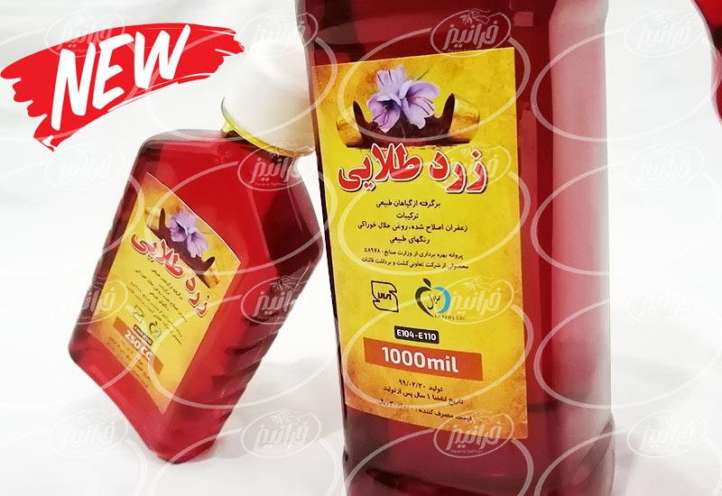 فروش مایع زعفران ایرانا در آبادان